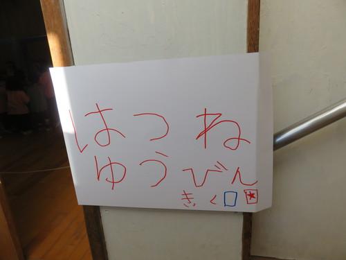 20201214郵便屋さんごっこ27.JPG